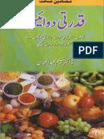 Qudartee Dawayen & Treatment With Fruit Vegetables