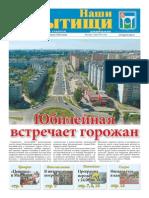 """Газета """"Наши Мытищи"""" №32(257) от 22.08.2015"""