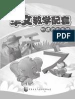 3级华文教学配套之听读资料手册