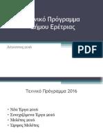 Παρουσίαση Τεχνικό Πρόγραμμα(t)-1