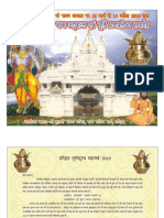 Invitation for Inauguration of Tulsi Manas mandir