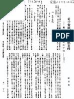 Zou, Jingheng - Xunzi 'Can Fu' Wang Yi 'Ji Fu' Jianshi