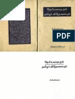 tamilar viduthalai