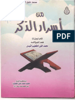 أسرار الذكر pdf pdf.pdf