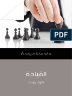 مقدمة قصيرة جداً - القيادة # اليك كتابي.pdf