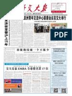 上海交大报第1472期(2014.10.27)