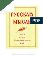RM 2002