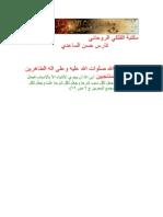 2الخزانة المغربية (2).pdf
