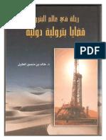 1رحلة في عالم النفط