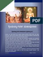 ఆంధ్రమహాభారతం   Mahabharata   Poetry