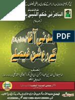 Madni Aqa Ka Rushan Faslay by Imam Jalaal ud Deen Sayooti (R.A)