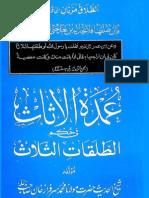Umda Tul Asas Fi Hukm e Talaq e Salaas by Sheikh Sarfraz Khan Safdar (r.a)