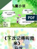 新儿童小说赏析-.pptx