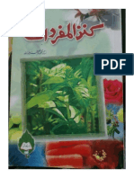 Kanzul Mofaredat.... PDF bookspk.org
