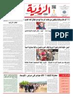 Alroya Newspaper 23-08-2015