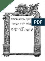 4igrot Shavat Tzaddikim-h
