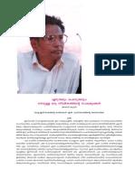 Ezhuthalum Poruthalum (Malayalam) - Manoj Kuroor