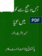 Jis Dhaj Se Koi Maqtal Mein Gaya by Sumaira Shareef Toor.urduinpage.com