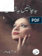 Yeh Chahtain Yeh Shidatain Part 1 by Sumaira Shareef Toor.urduinpage.com