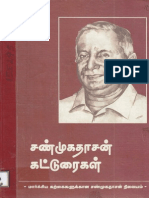 Shanmugathasan Writings