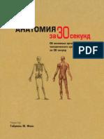 Finn_G__red__-_Anatomia_za_30_sekund_Uznat_za_30_sekund_-_2014.pdf