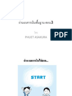 อ_านงบพ__นฐาน ตอน3.pdf