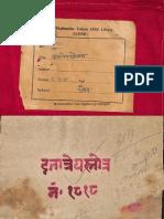 Dattatreya Stotram_Alm_27_shlf_3_61111_1818_K_Devanagari - Stotra.pdf