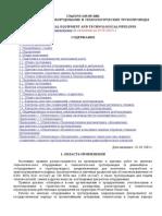 СНиП РК 3.05-09-2002