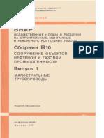 ВНиР В10-1 Выпуск 1. Магистральные Трубопроводы - 1987