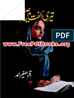 Tum Kon Piya Novel By Maha Malik Pdf