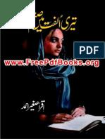 Tum Kon Piya Novel By Maha Malik Pdf