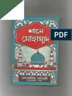 Shaan-i Muhammad Sallallaahu Alayhi Wa Sallam
