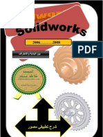 Solidworks 2006 2008