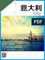 Baidulvyou Italy Guide