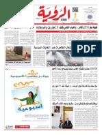 Alroya Newspaper 24-08-2015