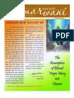 Amarwani _ 8th Edition