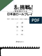 Kaiwa_ni_chousen_-_Nihongo_Roorupure