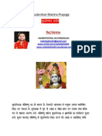 Sudarshana-Mantra-Prayoga.pdf