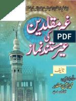 Ghair Muqallideen Ki Ghair Mustanad Namaz by Sheikh Ameen Safdar Okarvi (r.a)