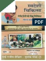 Swadeshi Chikitsa Part 4