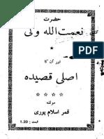 Qaseeda Naimatullah Wali