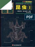 Origami Insects Vol 1 - Fumiaki Kawahata Seiji Nishikawa