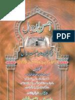 Ahsan Ul Maqal by Sheikh Mufti Zar Wali Khan