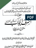 Ashraf Ul Jawaab by Sheikh Ashraf Ali Thanvi (r.a)
