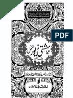 Bahishti Zevar by Sheikh Ashraf Ali Thanvi (r.a)