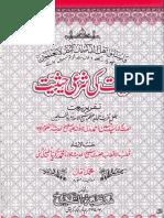 Baieat Ki Shari Hesiat by Sheikh Syed Husain Ahmad Madni (r.a)