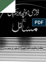 Darhi Moonchh Aur Sar Ke Baal Ke Masail by Sheikh Fazlur-rahman Azmi