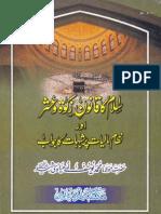 Islam Ka Qanoon e Zakat o Ushr Aur Nizam e Maliaat Par Shubhat Ka Jawaab by SHEIKH MUHAMMAD YUSUF LUDHYANVI (RA)