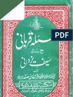 Mas'ala Qurbani With Saif e Yazdani by Shaykh Sarfraz Khan Safdar (r.a)