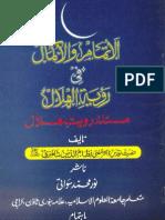 Masla Royat e Hilal by Sheikh Mufti Nizamuddin Shamzai (r.a)